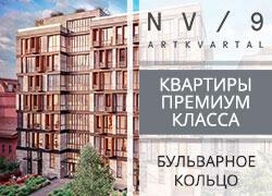 Жилой комплекс NV / 9 ARTKVARTAL Квартиры с террасами, патио и пентхаусы